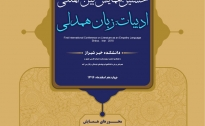 First International Literature Conference: Sympathetic Language in Shiraz,