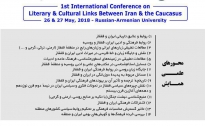 The first international conference on literary and cultural ties between Iran and the Caucasus
