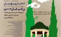 Call for Thirteenth International Forum for the Promotion of Persian