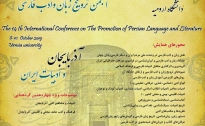 Fourteenth International Forum for the Promotion of Language and Farsi