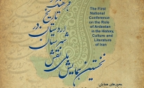 The first national conference on the role of Ardestan city in the history, culture and literature of Iran