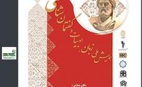 فراخوان مقاله اولین همایش ملی-زبان،-ادبیات-و-گفتمان-شناسی