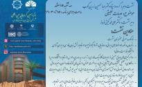 نشست دهم: استاد دکتر عبدالحسین زرین کوب موضوع: ادبیات تطبیقی