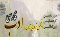 دوازدهمین گردهمایی بین المللی انجمن ترویج زبان و ادب فارسی ایران