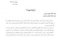 نامه انجمن ترویج زبان و ادب فارسی ایران به وزیر محترم آموزش و پروش