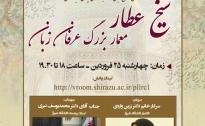 نشست تخصصی شیخ عطار نیشابوری / شعبه فارس