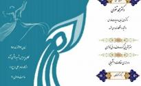 همایش عرس مولانا