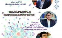 بیدل و انشای تحیّر / شعبه فارس / شعبه بوشهر