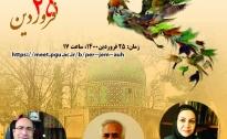 عطار نیشابوری 25 فروردین ماه 1400  / شعبه بوشهر