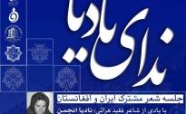 جلسه شعر مشترک ایران و افغانستان