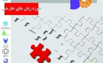 اولین همایش اقتصاد و کار آفرین (کسب و کار) در حوزه زبان های خارجی