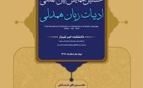 نخستین همایش بین المللی ادبیات: زبان همدلی در شیراز با همراهی انجمن ترویج زبان و ادب فارسی