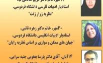 نقد روایت شناختی پائیز98 - شعبه خراسان