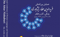 همایش بین المللی فرید الدین عطار نیشابوری