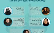 نشست ششم ادبیات کودک و نوجوان در حوزه مولوی پژوهی
