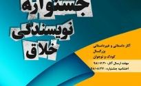 ششمین جشنواره نویسندگی خلاق
