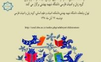 اولین دوره همایش ملی ادبیات کودک و نوجوان