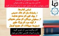 مسابقه کتاب خوانی به مناسبت 24 آبان ماه (روز کتاب و کتاب خوانی)