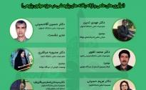 نشست تخصص مبانی فکری مولانا