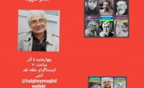 انجمن ترویج زبان و ادب فارسی - شعبه خراسان