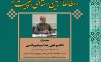 سخنرانی دکتر علی رضا انوشیروانی