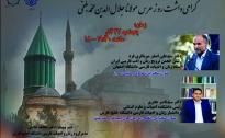 """گرامی داشت روز عرس مولانا جلال الدین محمد بلخی""""شعبه بوشهر"""""""