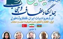جایگاه عفاف و حجاب در شعر ادبیات ایران، قفقاز و آناطولی