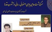 سلسله نشستهای علمی - تخصصی / سرگذشت حاجی بابای اصفهانی / شعبه بوشهر