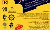 سومین همایش کشوری دانش موضوعی - تربیتی آموزش زبان و ادبیات فارسی