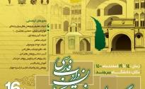 فراخوان شانزدهمین همایش بین المللی انجمن ترویج زبان و ادب فارسی ایران