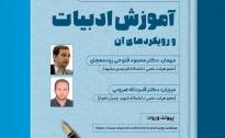 آموزش ادبیات و رویکردهای آن *شعبه خوزستان*