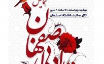 برگزاری همایش مقام ادبی اصفهان