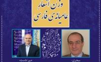 سلسلهنشستهای شعرپژوهی فرهنگ عامه - شعبه فارس