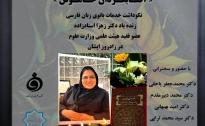 نکوداشت خدمات بانوی زبان فارسی زنده یاد دکتر زهرا استاد زاده