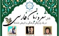 نقش شعر و زبان فارسی در یک پارچگی فرهنگی و تاریخی ملت ها*شعبه خوزستان*